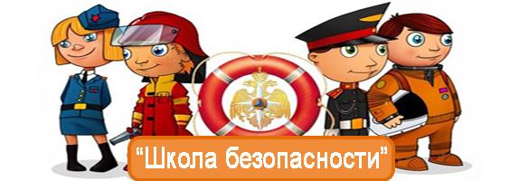 Картинки по запросу школа безопасности