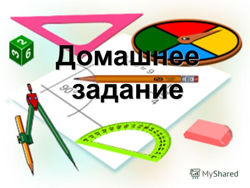 Сургут школа 32 домашнее задание